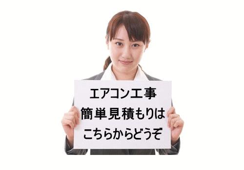 ウェブでエアコン工事簡単見積もりができます!栃木の家庭用エアコン工事ご依頼は大和商会へ