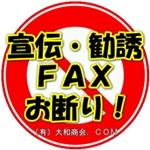 宣伝・勧誘FAXお断りします!
