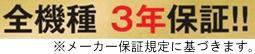 東芝業務用エアコンは全機種3年保証!!