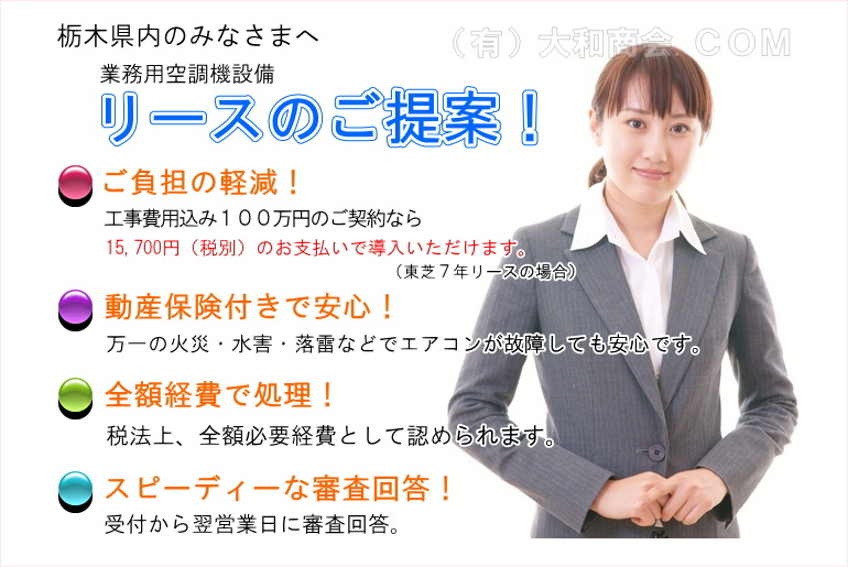 業務用エアコンリース栃木