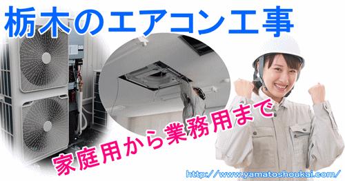 エアコン工事 栃木
