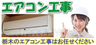 aircon_kouji