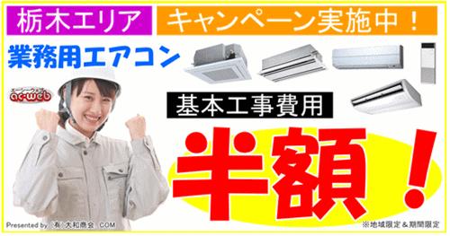 業務用エアコン工事 基本工事費用半額キャンペーン!