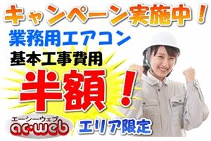 業務用エアコン工事 栃木