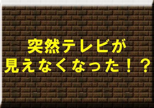 突然テレビが見えなくなった!?栃木のテレビ受信不具合調査・修理・改善は大和商会へ