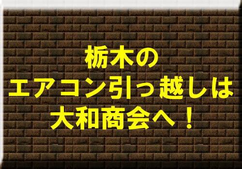 エアコン引越し栃木|栃木のエアコン移設(取外し取付)は大和商会へご依頼ください