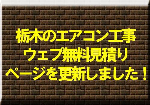 栃木のエアコン工事ウェブ無料見積りページを更新しました!