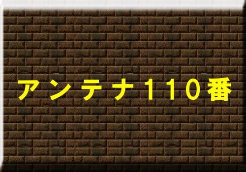 栃木のアンテナ110番