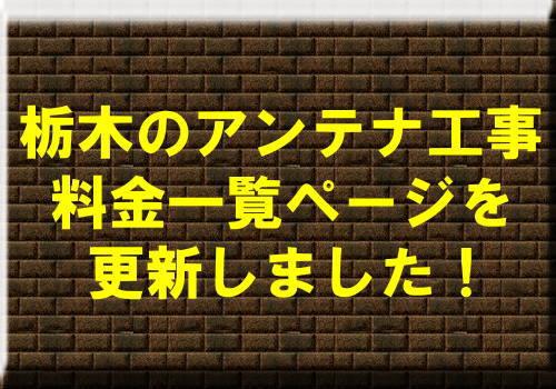 栃木のアンテナ工事料金