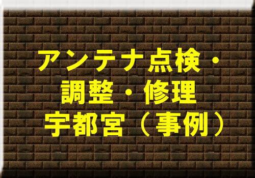 アンテナ点検・調整・修理 宇都宮(事例)