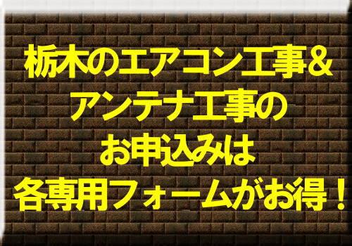 栃木のエアコン工事&アンテナ工事のお申込みは各専用フォームがお得!
