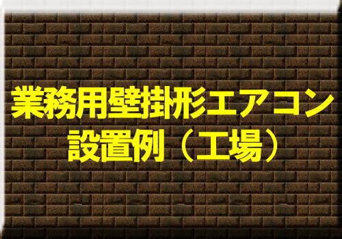 業務用壁掛形エアコン設置例(工場)
