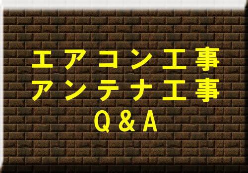 よくあるご質問 栃木のエアコン工事&アンテナ工事