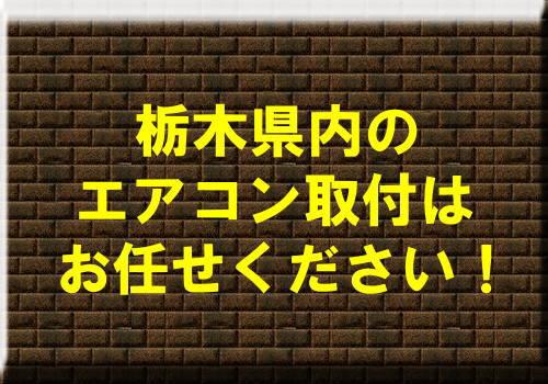 栃木県内のエアコン取付はお任せください!