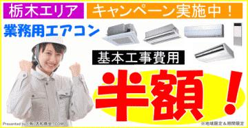 業務用エアコン基本工事費用半額キャンペーン!