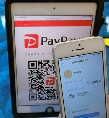 お支払いに『PayPay』が使えるようになりました!