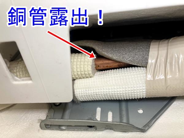エアコン入替えや修理時にわかる欠陥工事!?