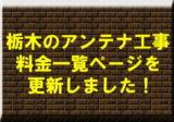 栃木のアンテナ工事料金一覧ページを更新しました!