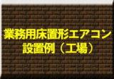 業務用床置形エアコン設置例(工場)