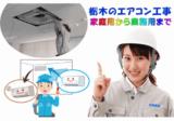 エアコン工事栃木
