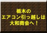 栃木のエアコンの引っ越しは大和商会(やまとしょうかい)へ!