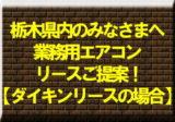 栃木県内のみなさまへ業務用エアコンリースご提案!【ダイキンリースの場合】